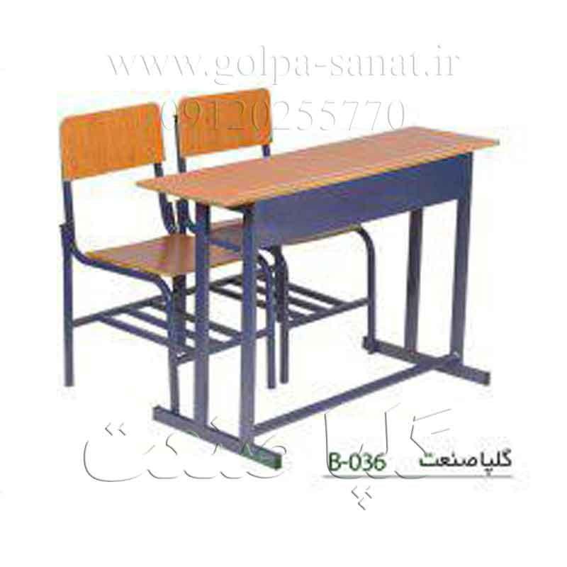 میز و صندلی مدرسه ای دو نفره کد  B-036